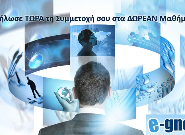 Πιστοποίηση Πληροφορικής με e-learning