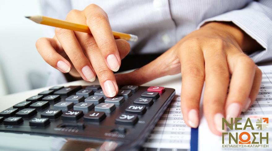 Εφαρμοσμένη Λογιστική για Διοικητικούς (Μη Ειδικοί)