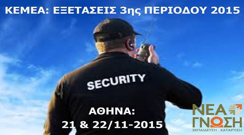 Εξετάσεις Πιστοποίησης Security