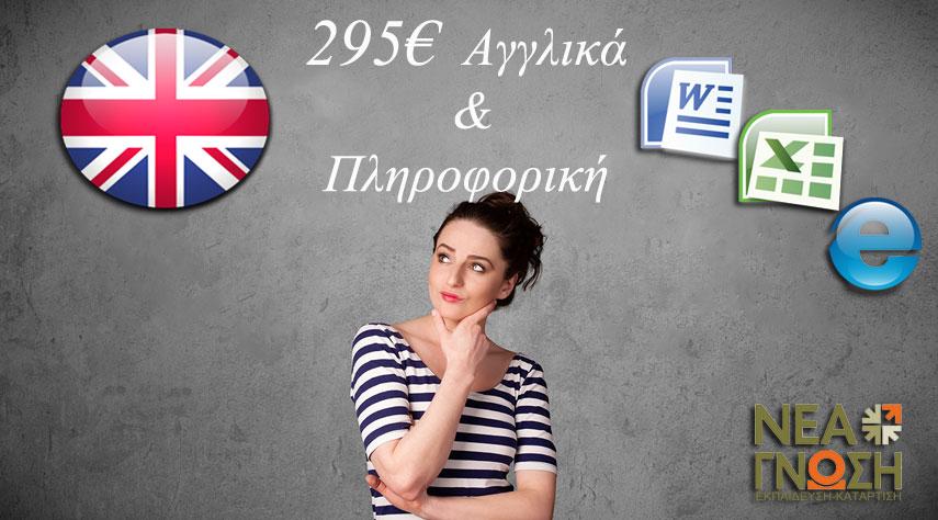 Μόνο 295€, Αγγλικά & Πληροφορική