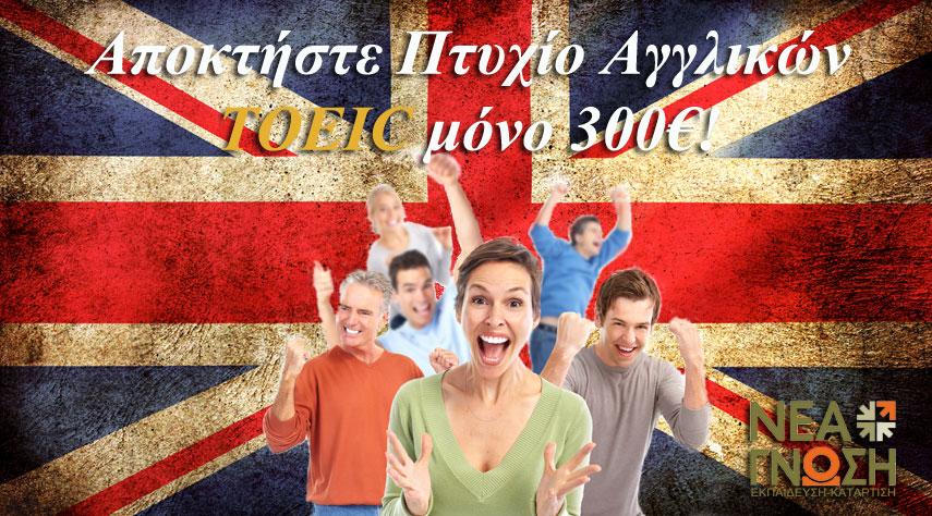 Αποκτήστε Πτυχίο Αγγλικών TOEIC μόνο με 300€!