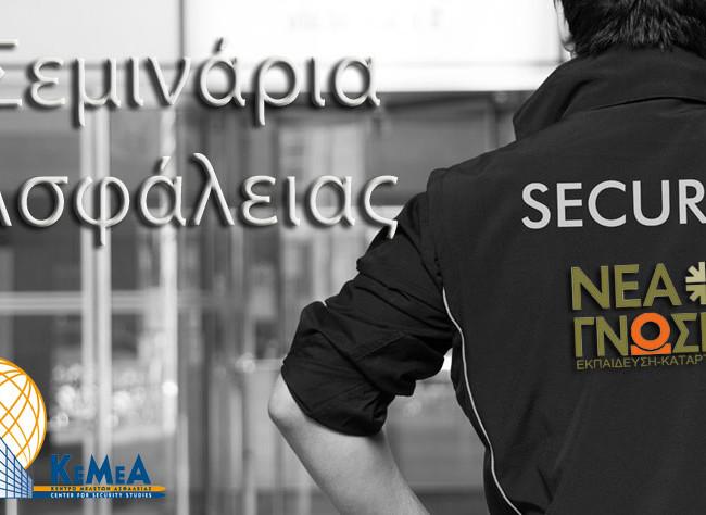 Σεμινάρια για Προσωπικό Ιδιωτικής Ασφάλειας – Security