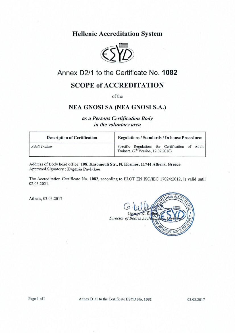 ΠΕΡΙΓΡΑΦΗ-ΕΙΔΙΚΟΤΗΤΑΣ-ΑΓΓΛΙΚΑ