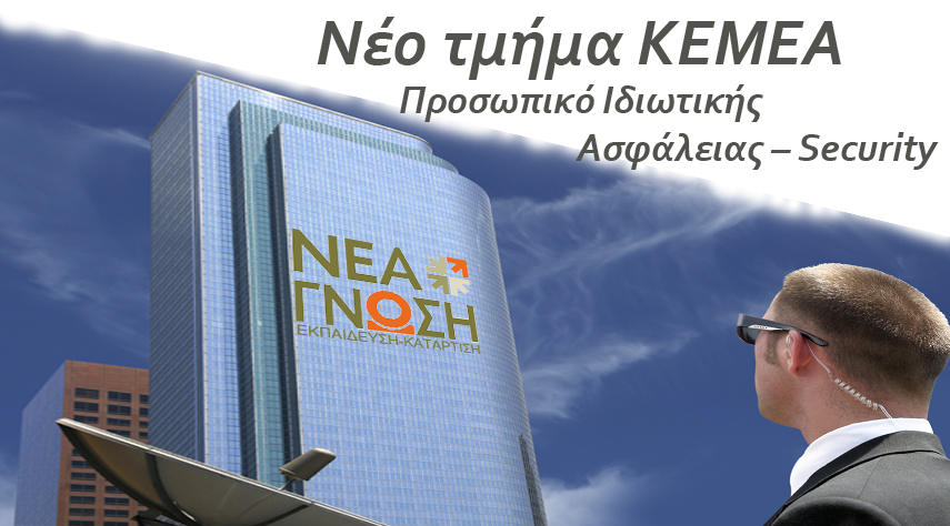 kemea security