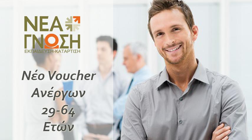 Voucher για ανέργους 29 – 64
