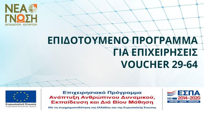 Πρόγραμμα Voucher 29-64