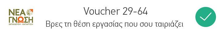 Voucher 29-64