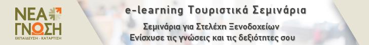 ΤΟΥΡΙΣΤΙΚΑ ΣΕΜΙΝΑΡΙΑ