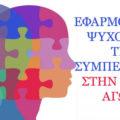 Πρόγραμμα μετεκπαίδευσης «Εφαρμοσμένη Ψυχολογία της Συμπεριφοράς» με κατεύθυνση στην Ειδική Αγωγή