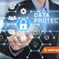 Υπεύθυνος Προστασίας Δεδομένων – (Data Protection Officer)