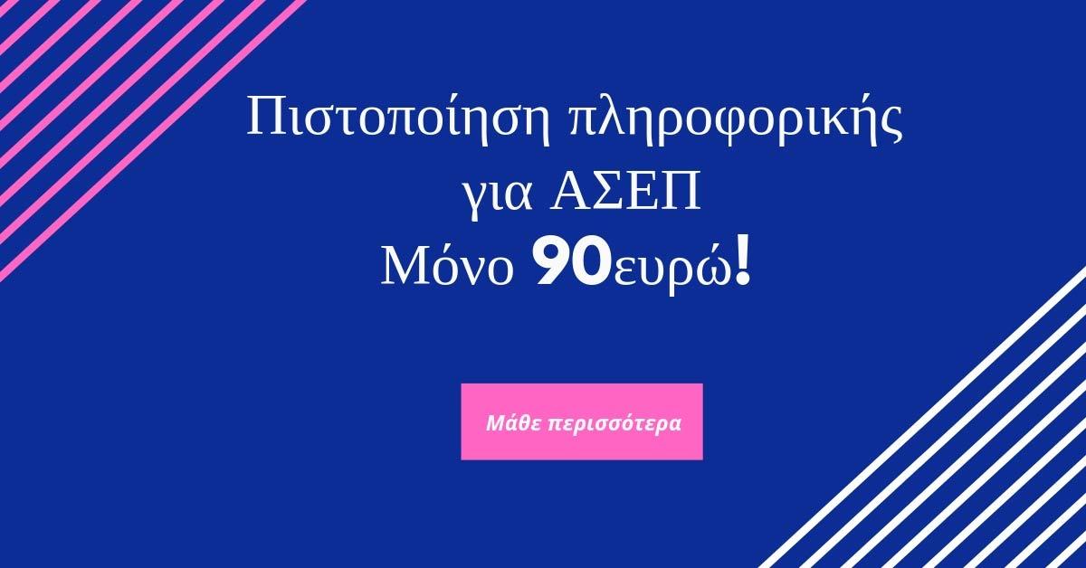 πληροφορική_90_ευρώ
