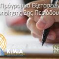Πρόγραμμα Εξετάσεων Πιστοποίησης 2ης Περιόδου 2019, Επαγγελματιών οι οποίοι δεν διαθέτουν αναγνωρισμένο επαγγελματικό τίτλο της ειδικότητας «ΠΡΟΣΩΠΙΚΟ ΙΔΙΩΤΙΚΗΣ ΑΣΦΑΛΕΙΑΣ»