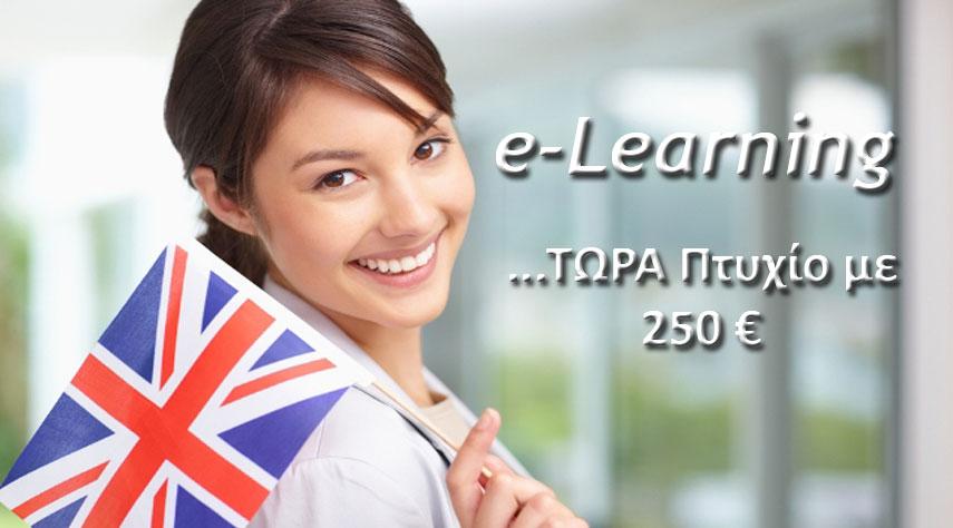 e-Learning Αγγλικών