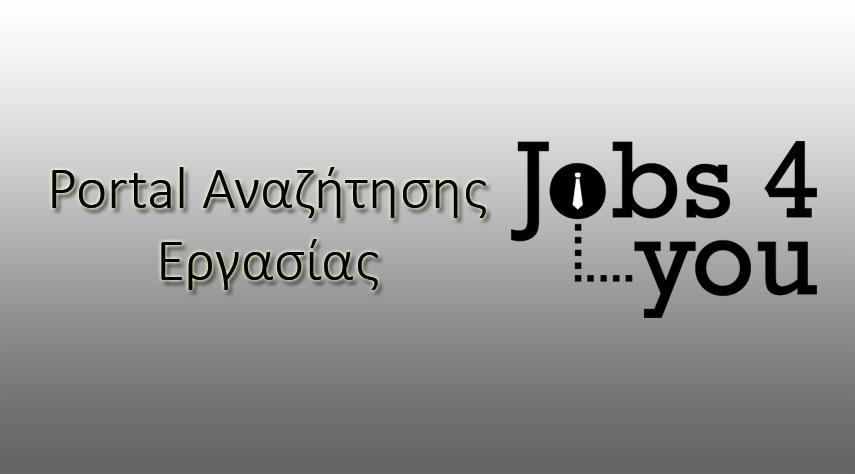 Θέσεις Εργασίας - Προγράμματα Ανέργων - Πρακτική Άσκηση