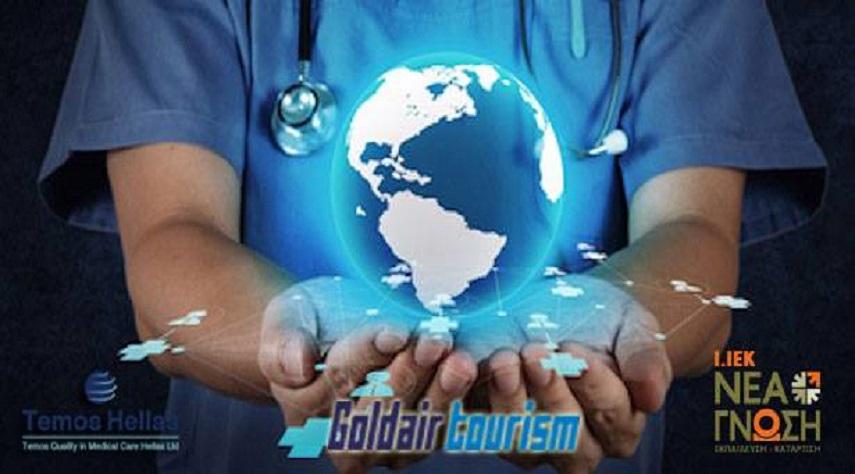 Πρόγραμμα Ιατρικού Τουρισμού