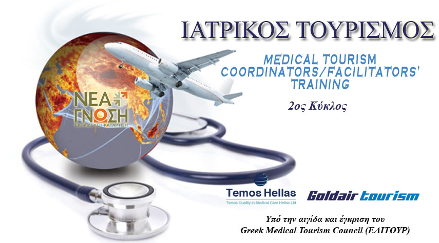 Medical Tourism Coordinators
