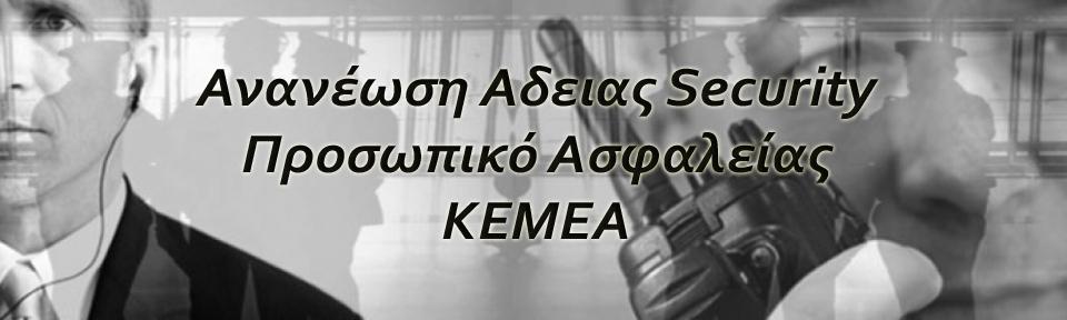 κεμεα security