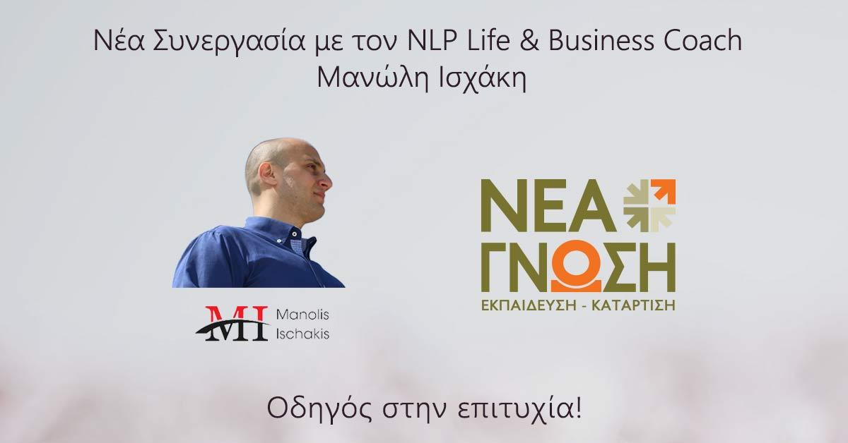 Νέα Συνεργασία με τον NLP Life & Business Coach Μανώλη ...